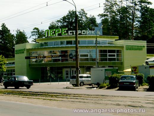 Магазин Перестройка