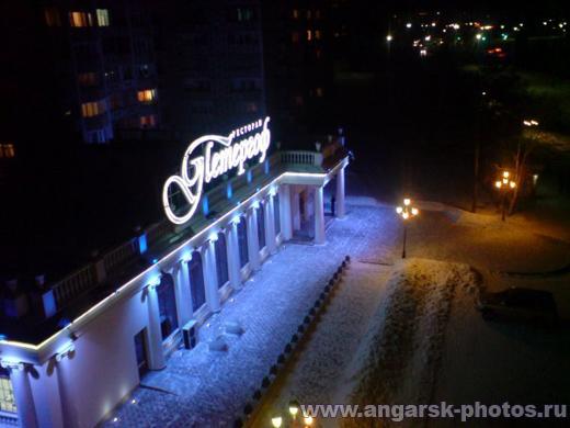 """Ресторан """"Петергоф"""""""