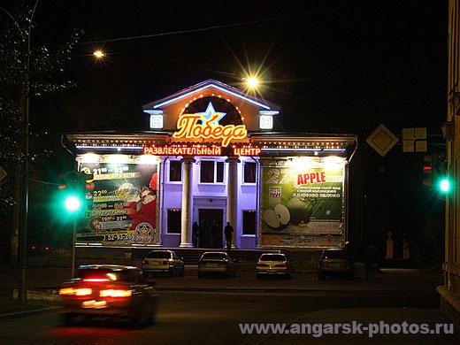 """Культурно-развлекательный центр """"Победа"""""""
