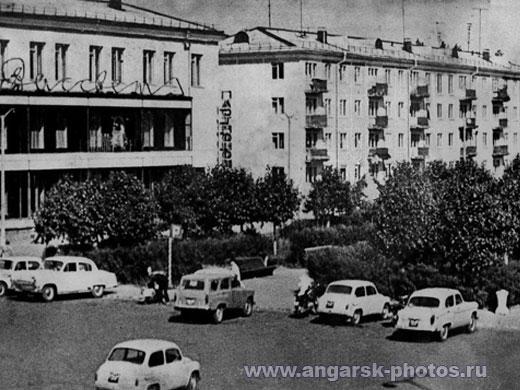 фото Ул Социалистическая 1970г Ангарск