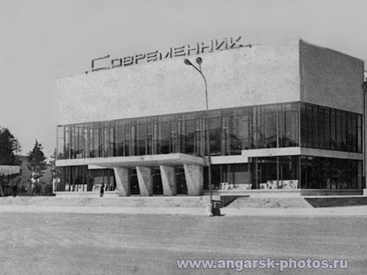 ДК Современник 1970г Ангарск