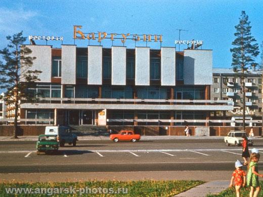 Ресторан Баргузин 1986 год Ангарск