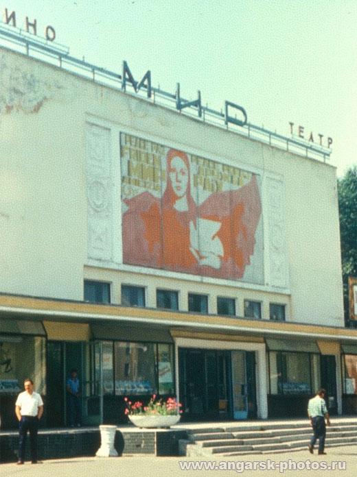 Кинотеатр Мир 1986г Ангарск