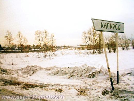 Въезд в Ангарск