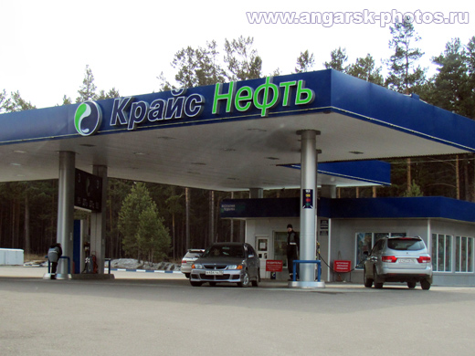 АЗС  Крайс-нефть в Ангарске