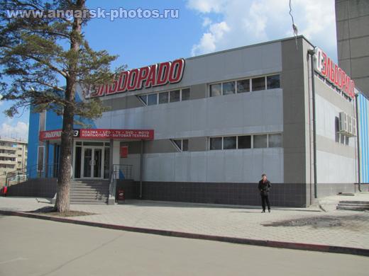 Магазин Эльдорадо в Ангарске
