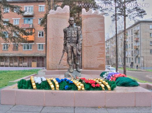 Памятник воину интернационалисту в Ангарске
