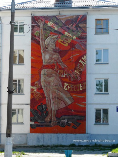 Мозаика Революция в Ангарске