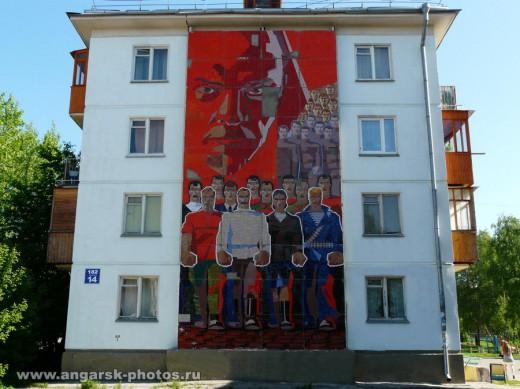 Мозаика ангарска - Пролетариат