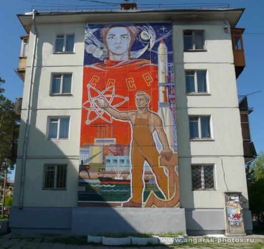 Мозаика в Ангарске - СССР