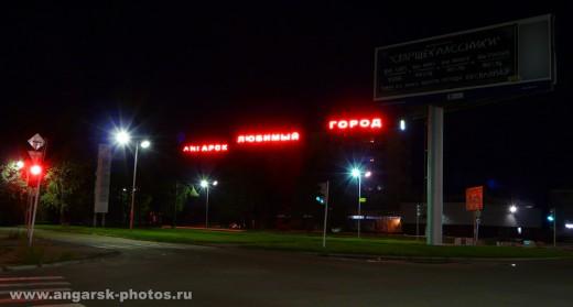 Ангарск любимый город