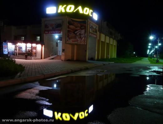 Магазин Колос в 12а микрорайоне Ангарска