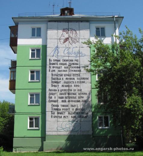 стихотворение А.С. Пушкина В сибирь