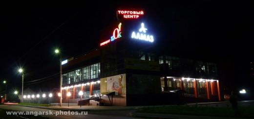 Торговый центр Березка Ангарск