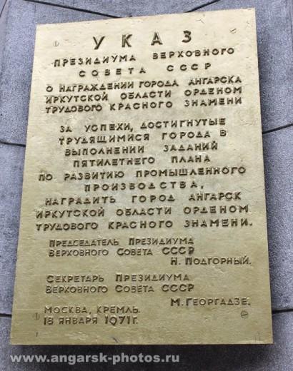 город Ангарск награжден орденом Трудового Красного Знамени