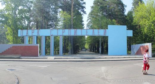 Парк Строителей после реставрации