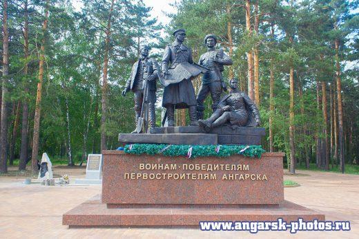 Памятник воинам победителям первостроителям города Ангарска