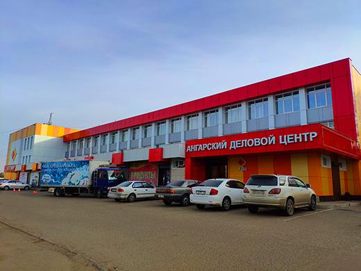 Ангарский Деловой Центр, Чайковского 1а